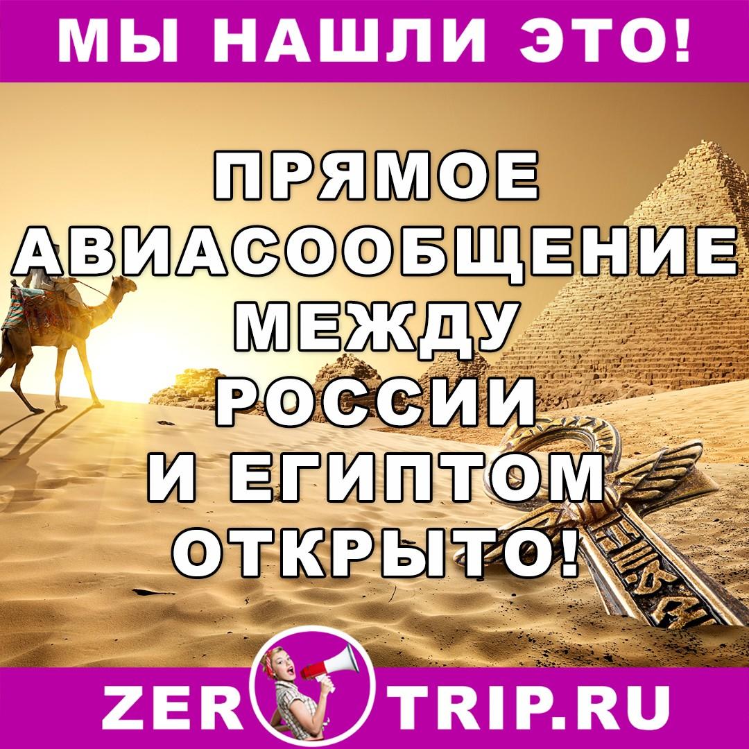 Авиасообщение между Египтом и России открыто