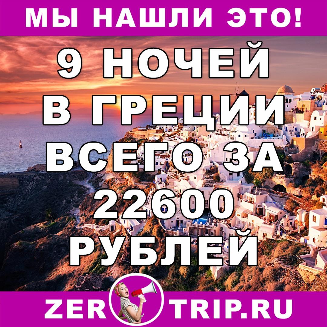 9 ночей в Греции всего за 22600 рублей
