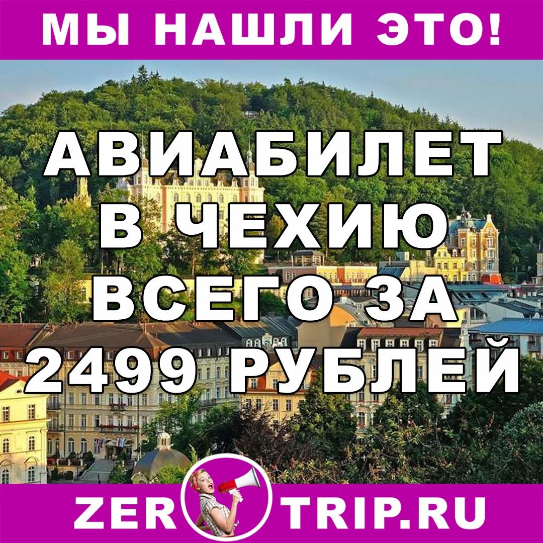 Авиабилет из Москвы в Чехию за 2499 рублей