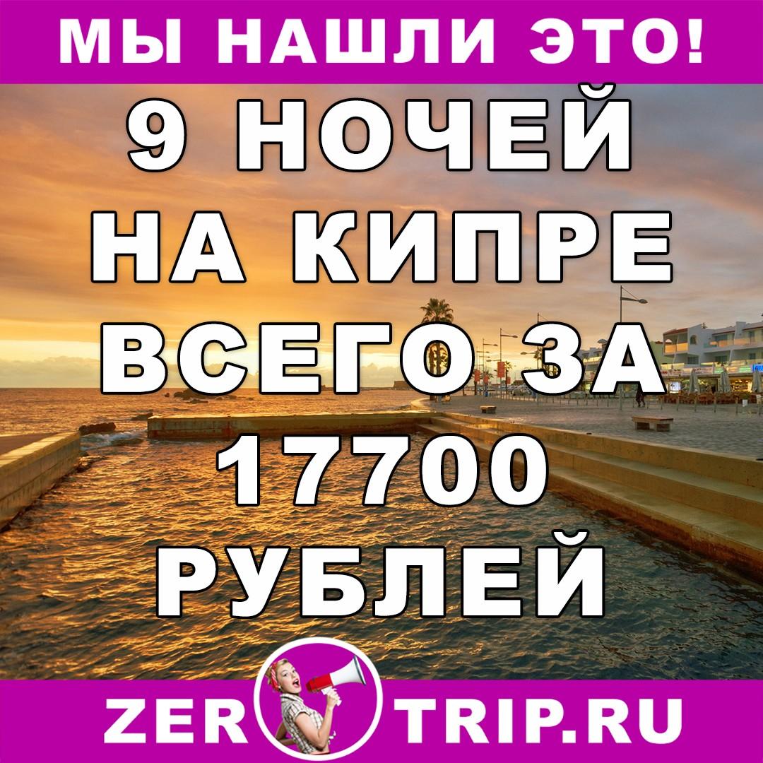 9 ночей на Кипре за 17700 рублей