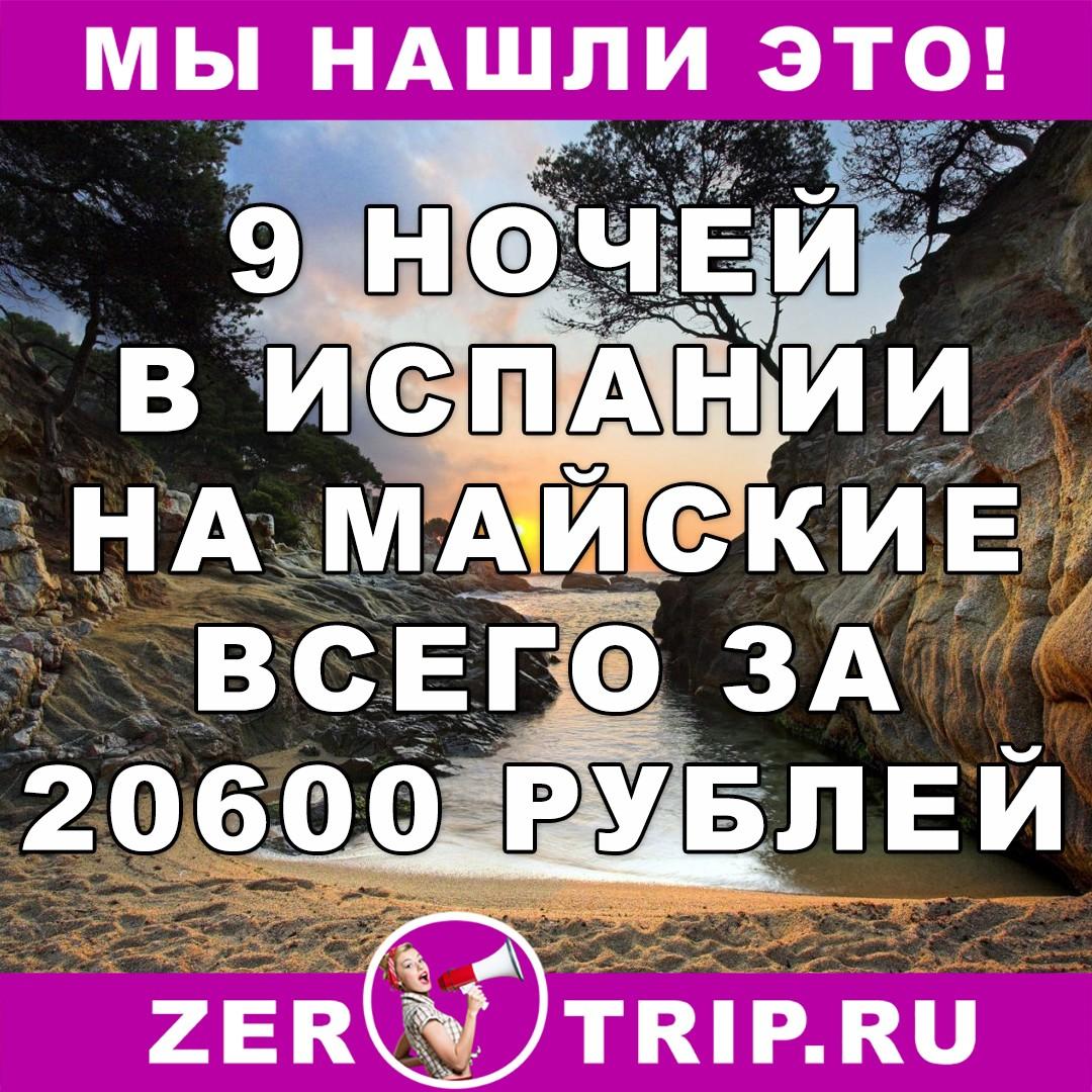 9 ночей в Испании на майские праздники всего за 20600 рублей
