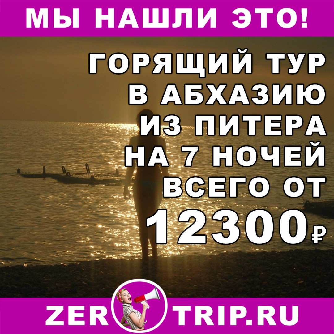 Дешевые билеты на самолет в абхазию туту билеты на самолет из тюмени в москву