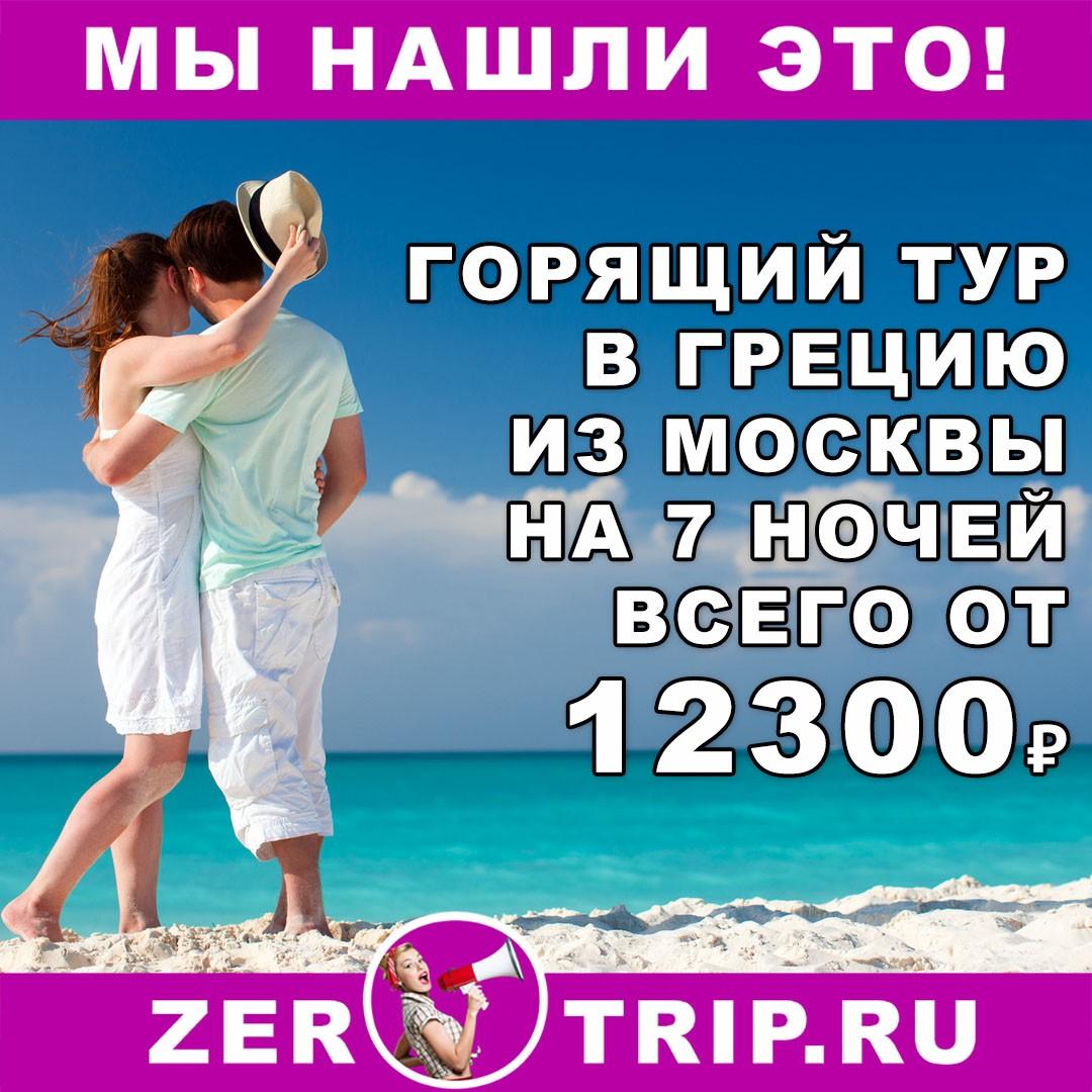 Горящий тур в Грецию на 7 ночей из Москвы всего от 12300₽