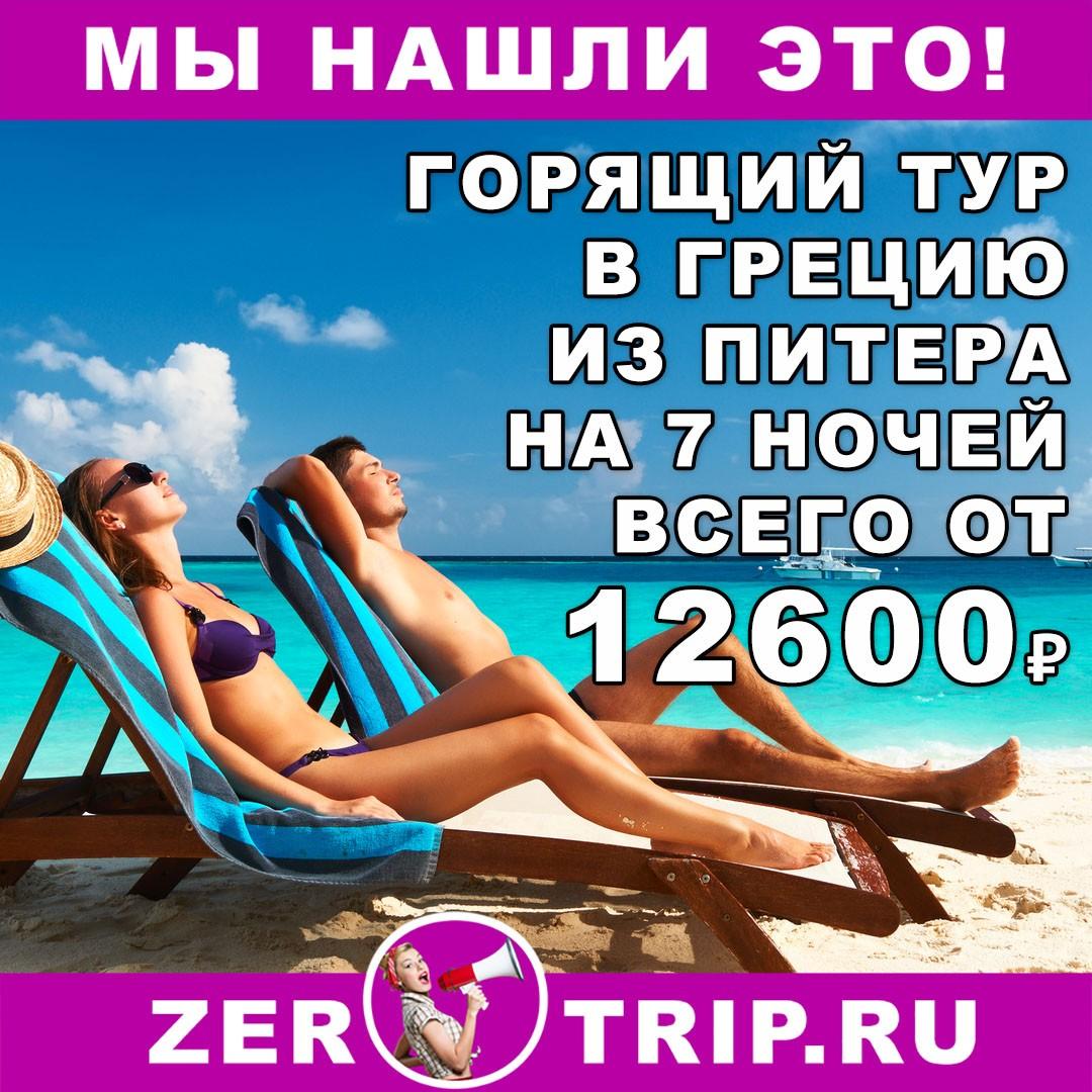 Дешёвый тур в Грецию из Санкт-Петербурга на 7 ночей всего от 12600₽