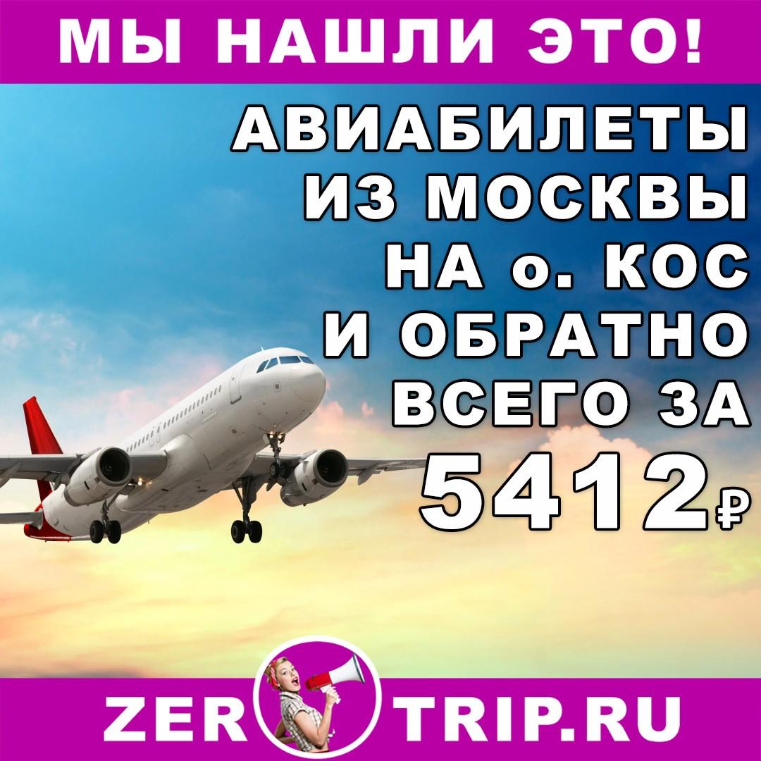 Билет на самолет на остров кос билеты на самолет в испанию цены