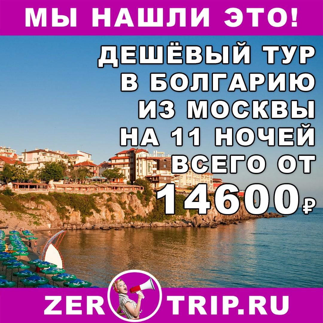 11 ночей в Болгарии из Москвы всего от 14600₽