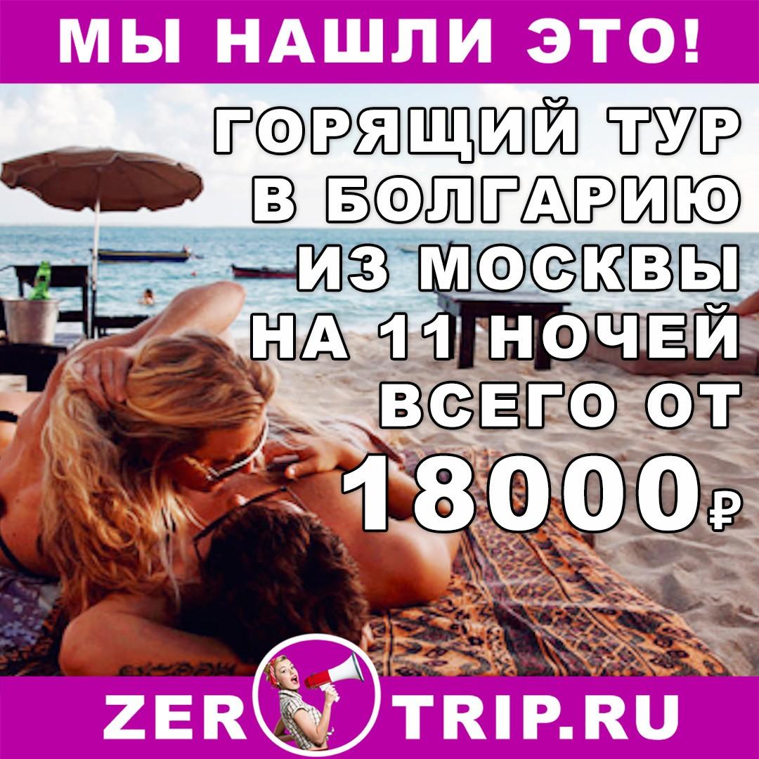 Горящий тур в Болгарию на 11 ночей из Москвы всего от 18000₽