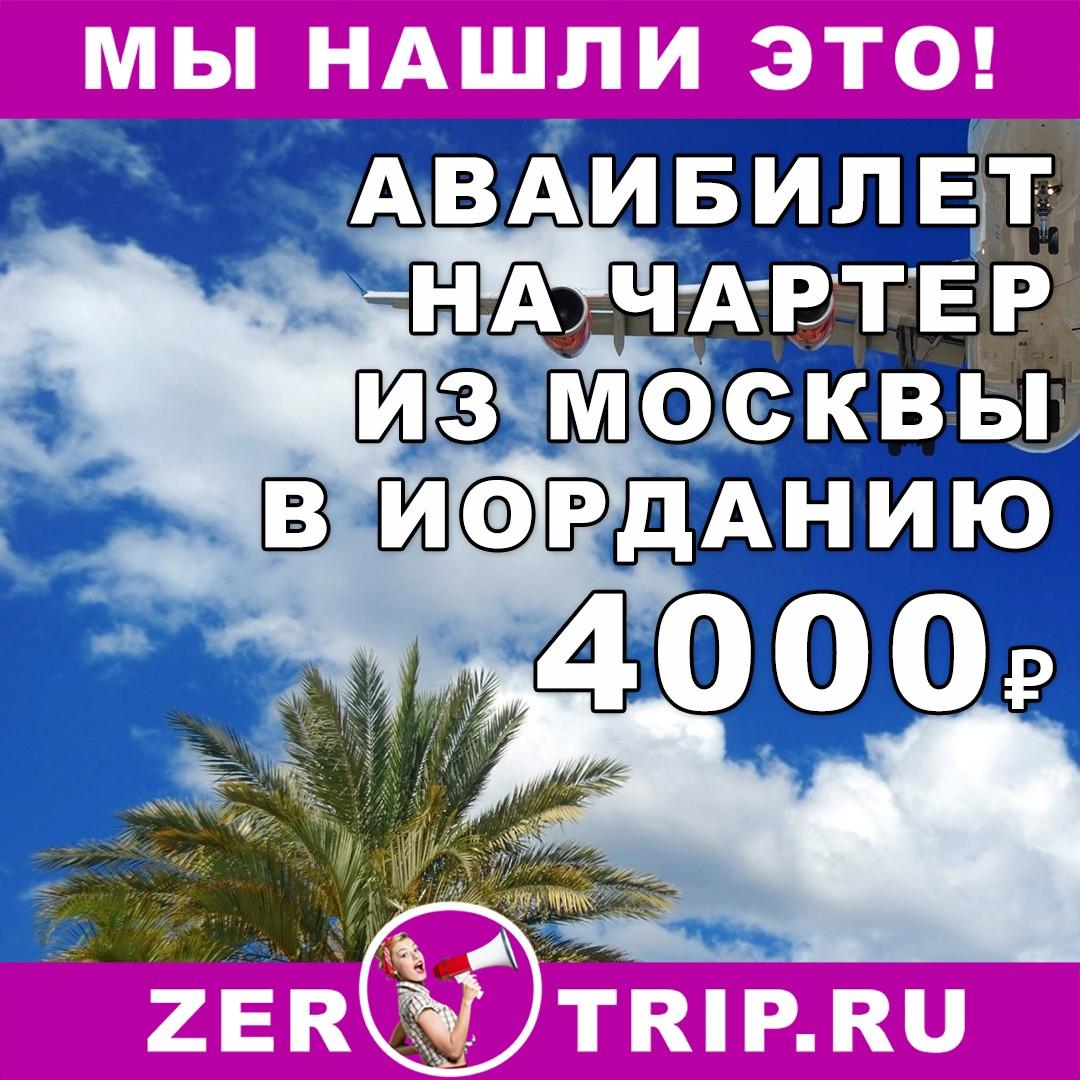 Чартерные авиабилеты из Москвы в Иорданию всего от 4000₽
