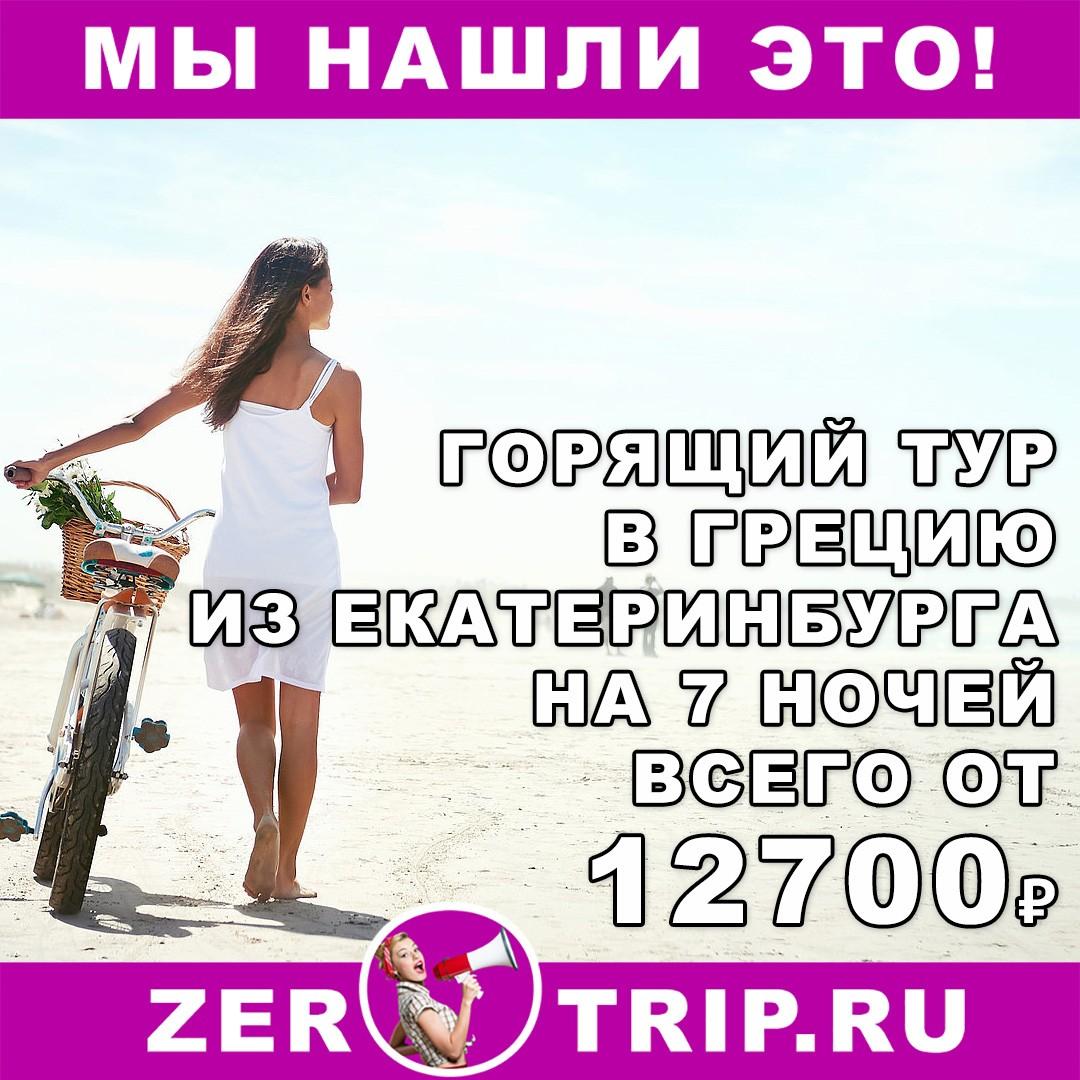 Горящий тур в Грецию на 7 ночей из Екатеринбурга всего от 12700₽