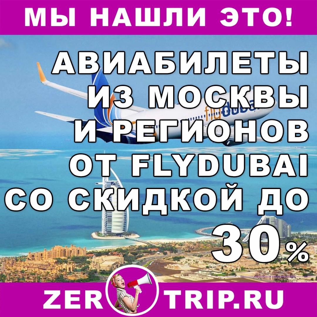 Скидка 30% на авиабилеты от компании FlyDubai