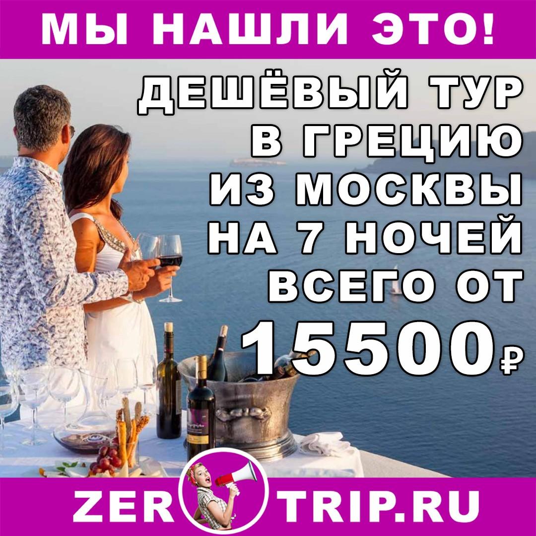 Дешевый тур в Грецию на 7 ночей с вылетом из Москвы всего от 15500₽
