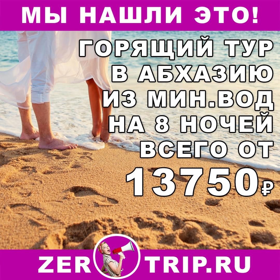 Купить дешевые билеты на самолет в абхазию забронировать отель в тамбове