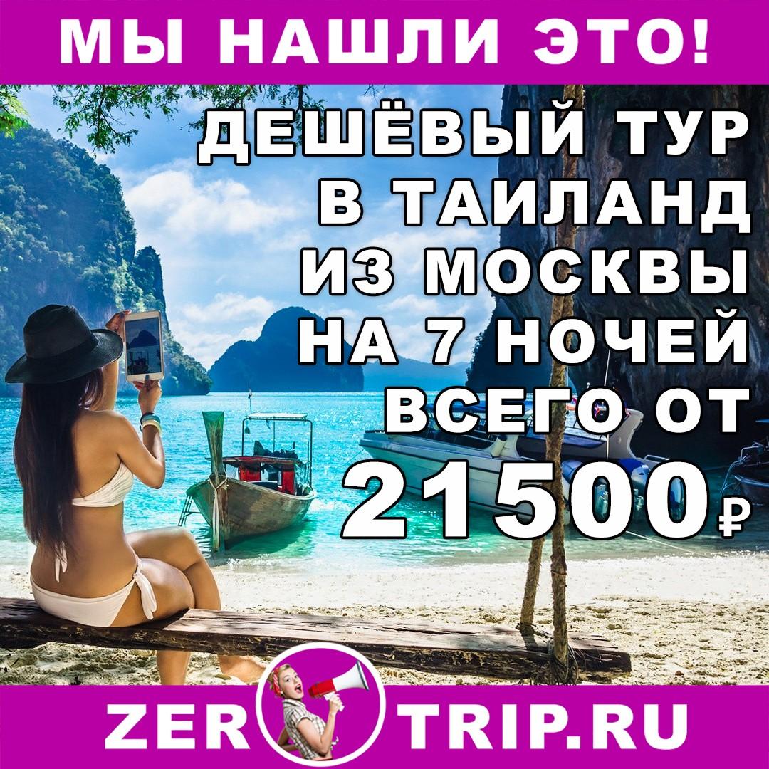 Дешевый тур в Таиланд на 7 ночей из Москвы всего от 21500₽