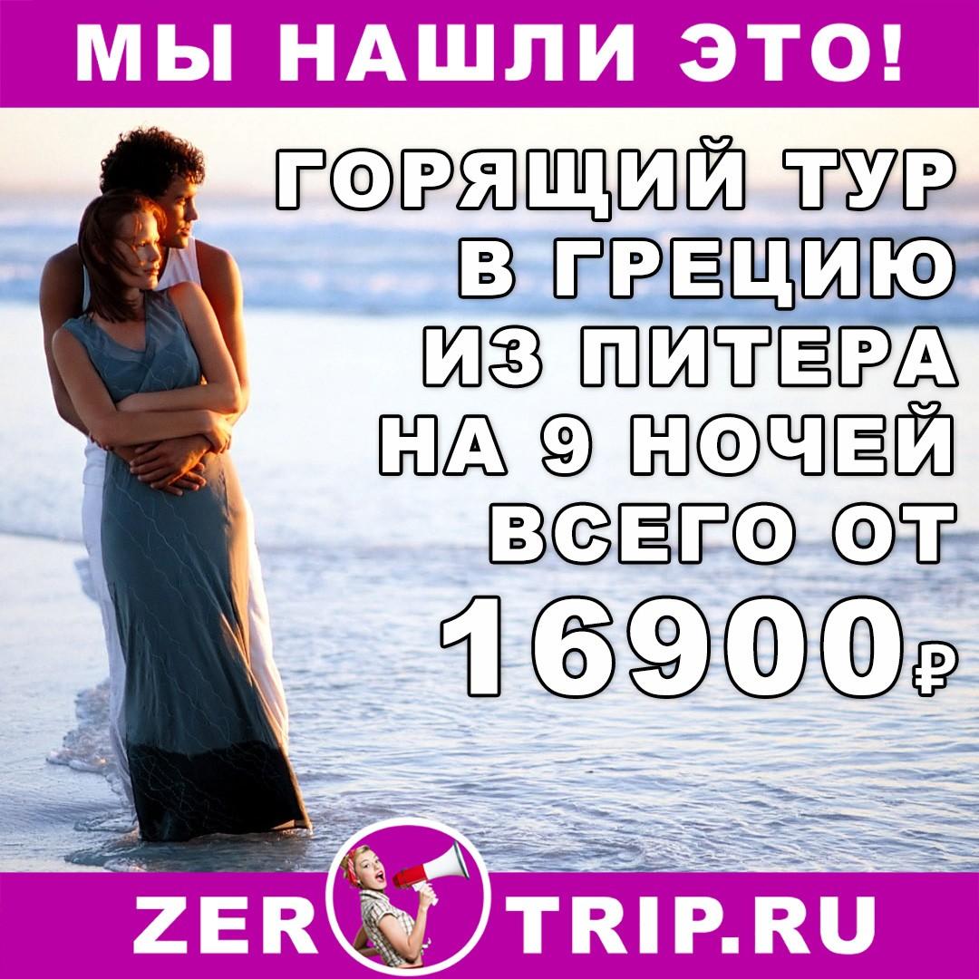 Горящий тур в Грецию на 9 ночей из Санкт-Петербурга всего от 16900₽