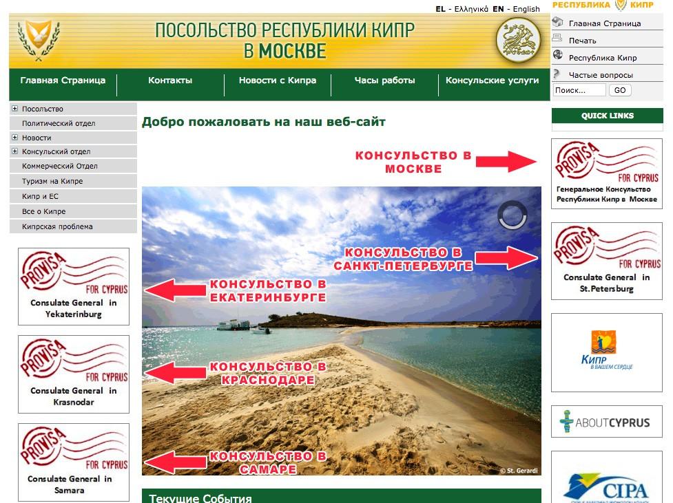 как получить про-визу на Кипр самостоятельно: выбираем консульство для подачи анкеты