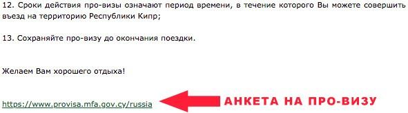 пошаговая инструкция по получение про-визы на Кипр для жителей Краснодара и Самары