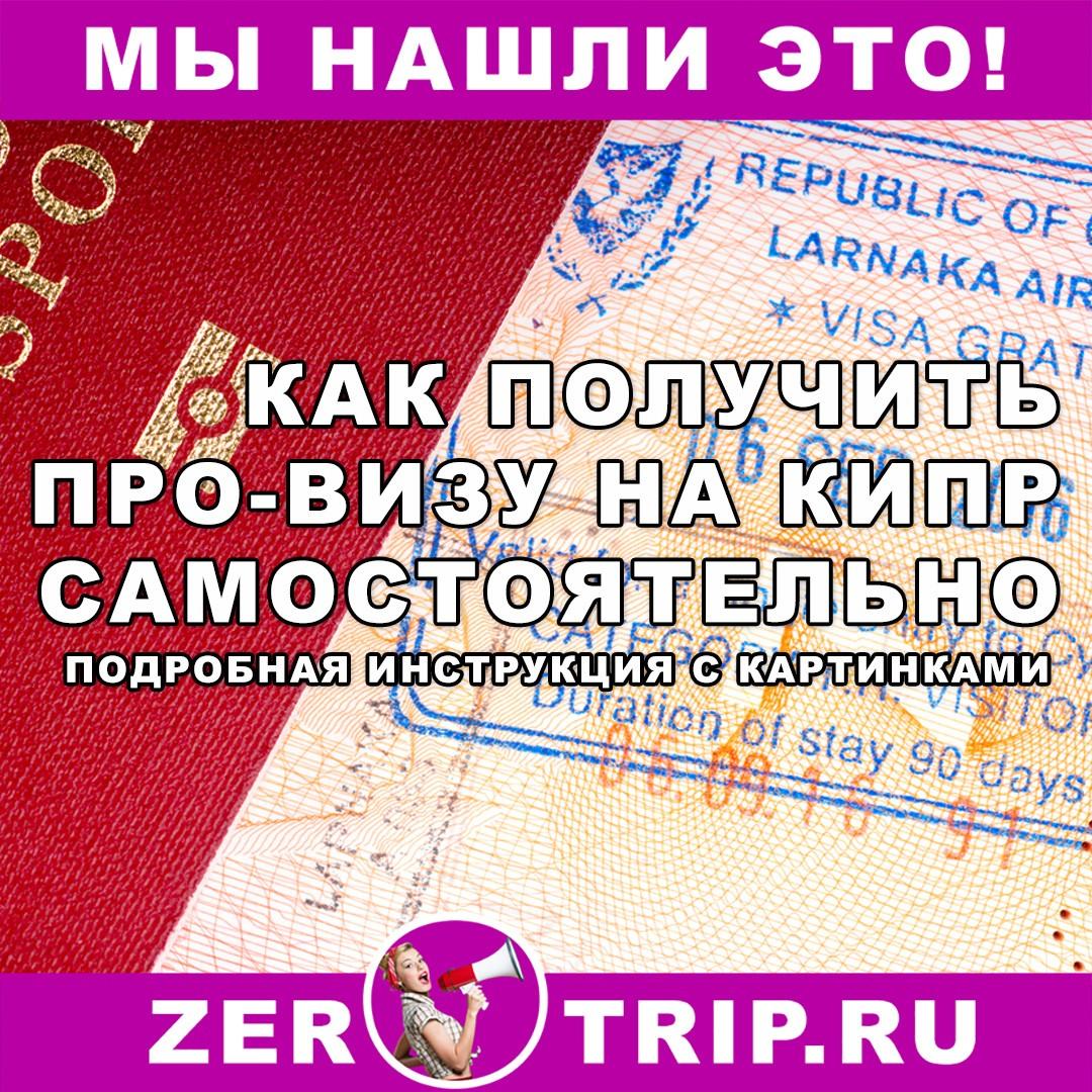 Виза на Кипр для россиян: получаем самостоятельно