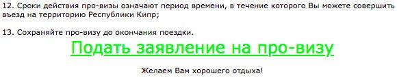 как получить про-визу на Кипр самостоятельно на сайте для жителей Москвы, Санкт-Петербурга (Питер) и Екатеринбурга
