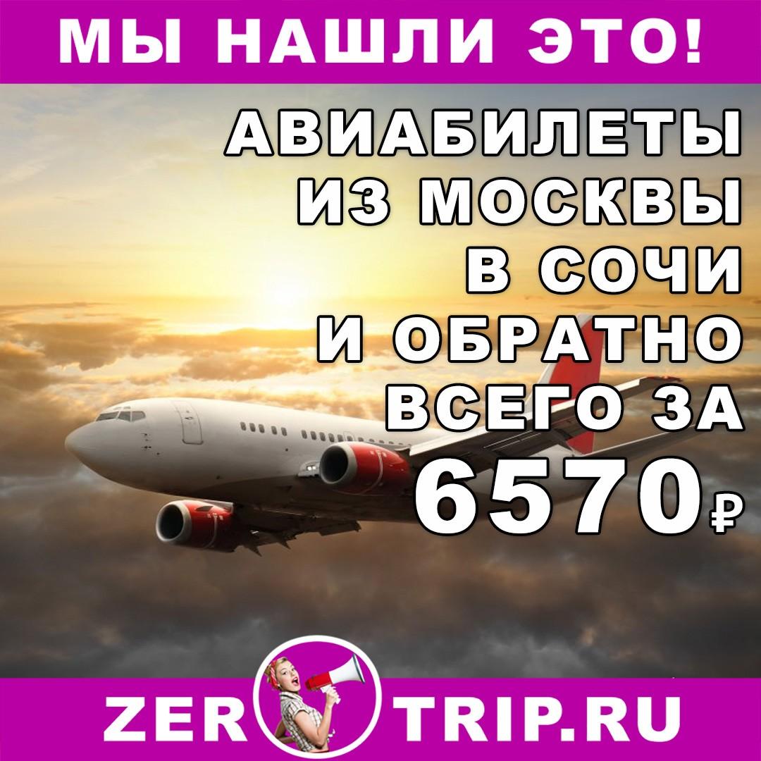 Aviabilety Na Avgust Moskva Sochi Moskva Vsego Za 6570