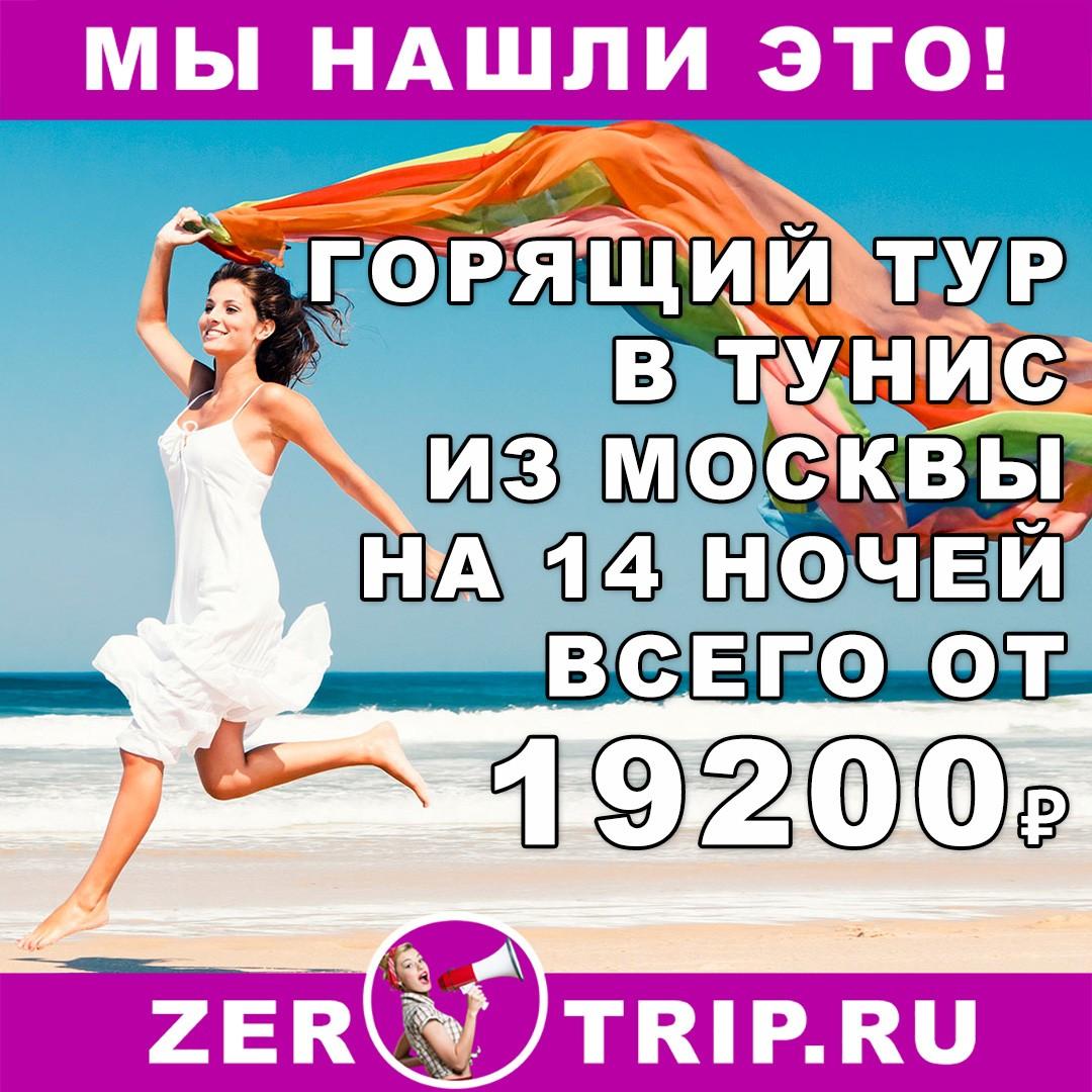Горящий тур в Тунис на 14 ночей из Москвы всего от 19200₽