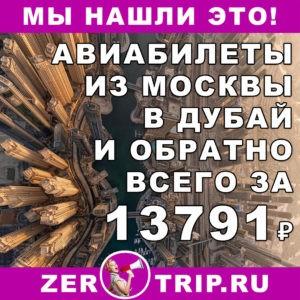 Авиабилеты москва дубай цена как продать квартиру в дубае