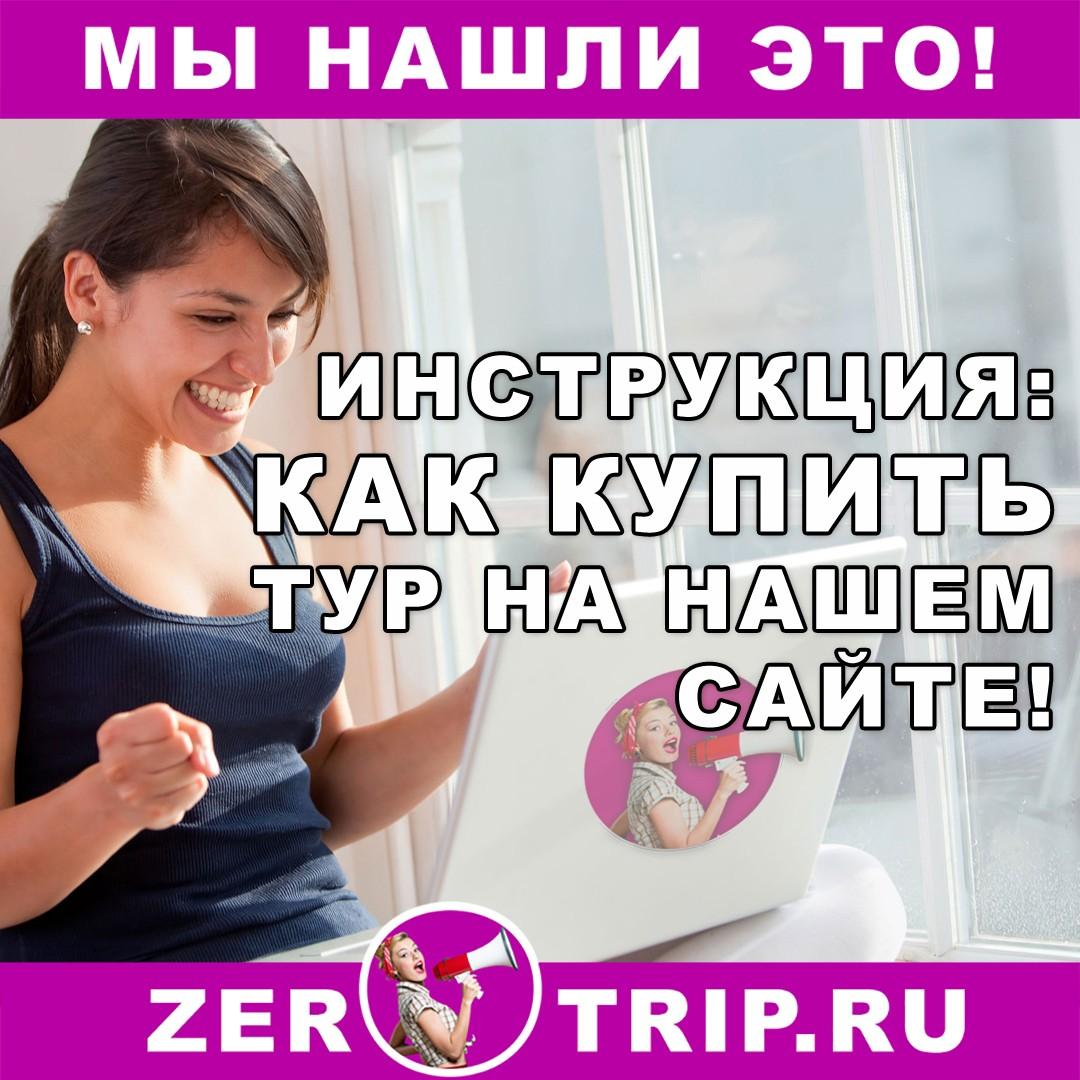 Инструкция: как покупать туры на сайте ZeroTrip.ru