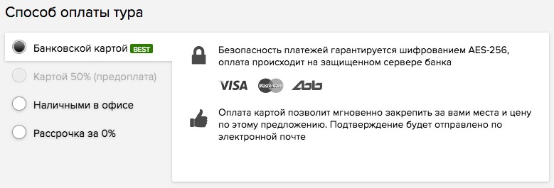 купить тур с помощью банковской карты