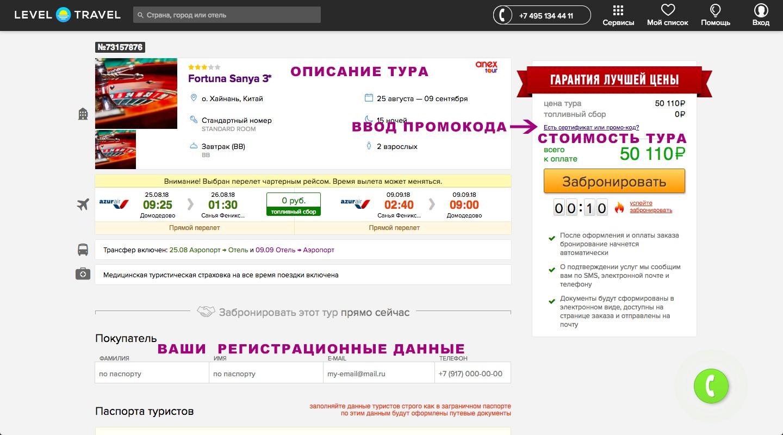 бронирования тура онлайн на сайте zerotrip.ru