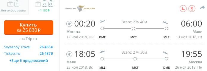 купить онлайн на сайте дешевые билеты из Москвы на Мальдивы