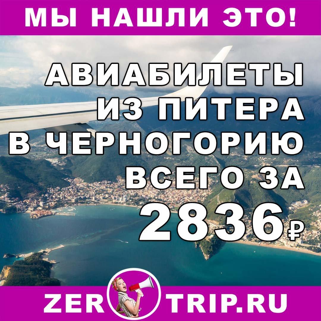 Авиабилеты из питера в черногорию