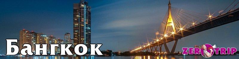 как обманывают туристов в Бангкоке