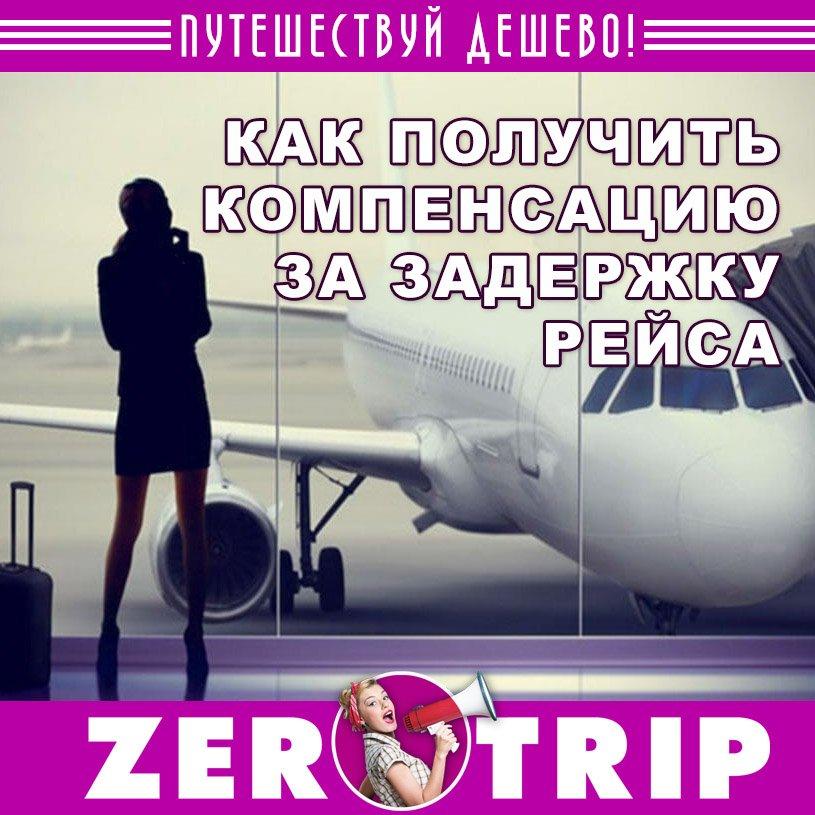 как получить компенсацию за задержку или отмену рейса авиакомпанией