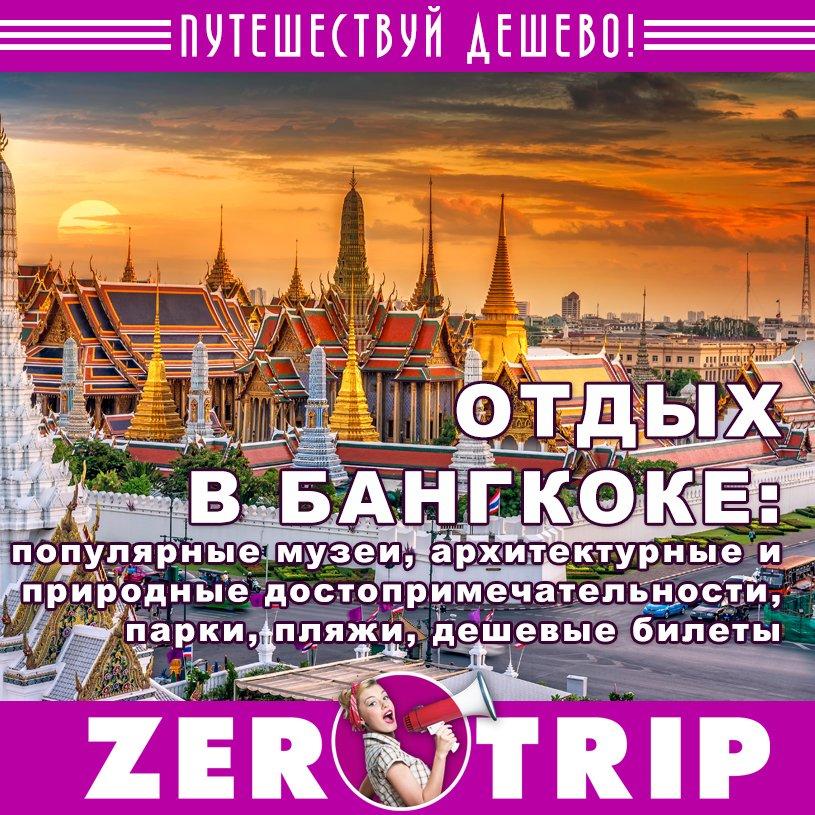 Отдых в Бангкоке: популярные музеи, архитектурные и природные достопримечательности, парки, пляжи