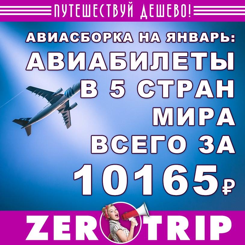Билеты на индивидуальный самолет купить билеты москва сочи на двухэтажный поезд москва