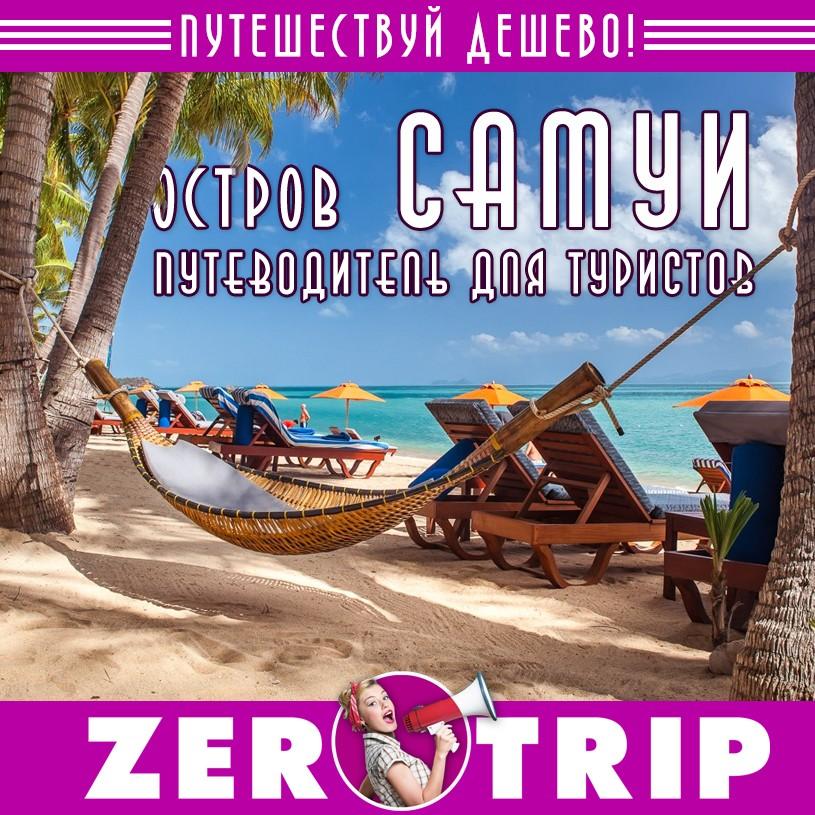 Отдых на острове Самуи: путеводитель для туристов