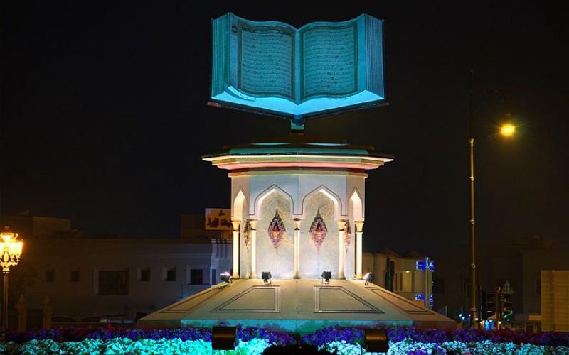 памятник Корану в Шардже
