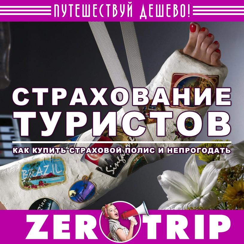 Страхование путешественников или туристический страховка онлайн