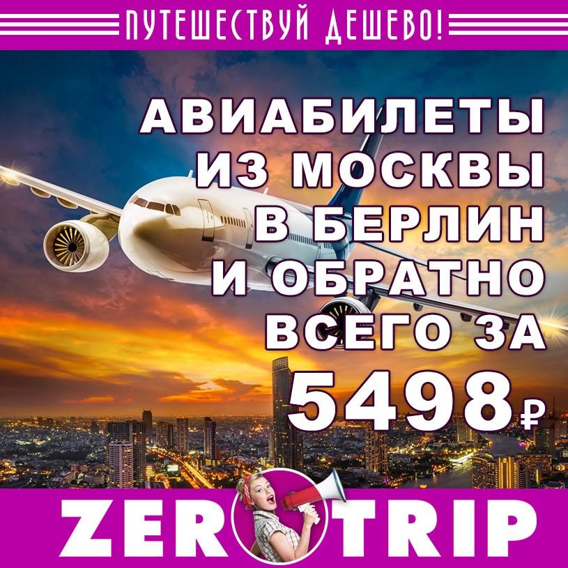 Авиабилеты из Москвы в Берлин и обратно за 5498₽