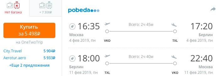 купить дешевые билеты из Москвы в Берлин