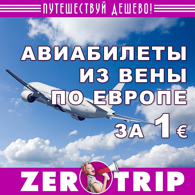 Авиабилеты из Вены в европейские города за 1 евро