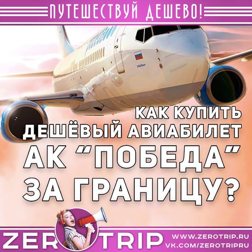 Как купить дешевый билет на рейс авиакомпании Победа?