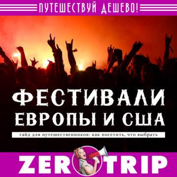 Фестивали и концерты в Европе и США