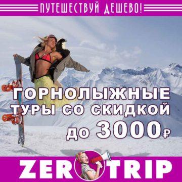 Скидка до 3000₽ на горнолыжные туры