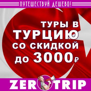 Новый промокоды LevelTravel: отдых в Турции со скидкой 3000₽