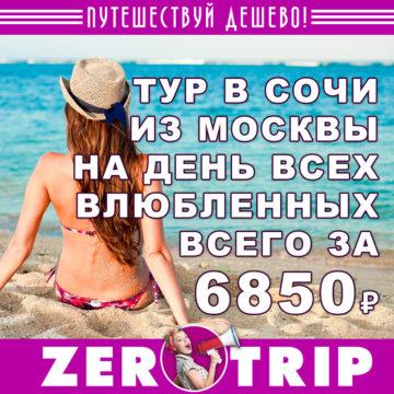 Тур в Сочи из Москвы на 8 ночей за 6850₽