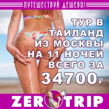 Тур в Таиланд на 11 ночей из Москвы за 34700₽