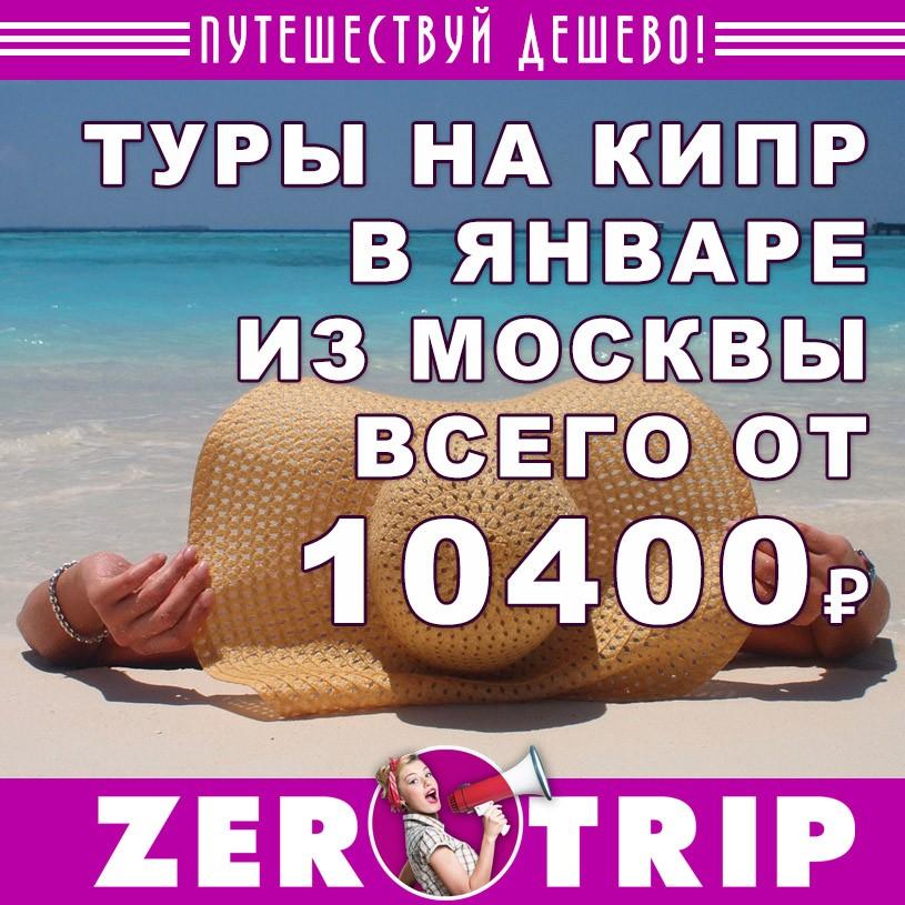 Туры на Кипр из Москвы в январе за 10400₽ с человека