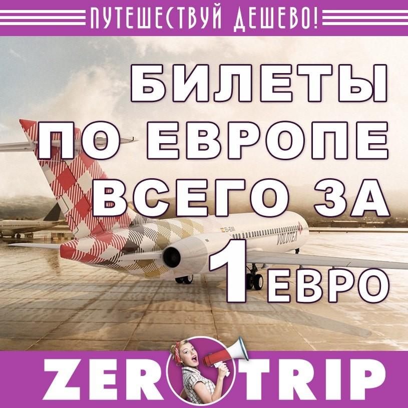 Авиабилеты по Европе за 1€