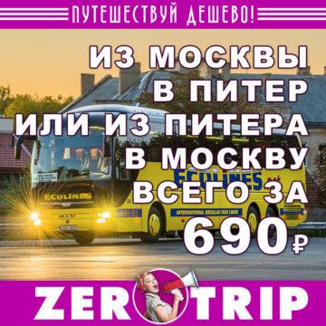 Билеты на автобус из Питера в Москву (или наоборот) за 690₽
