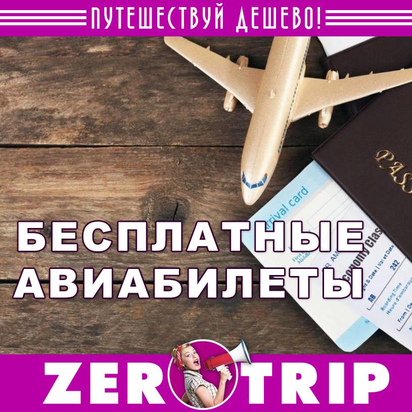 Как получить бесплатные билеты на самолет